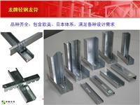 四方合众新兴建材/贵阳轻钢龙骨/贵阳轻钢龙骨价格