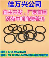 KHJ-MC23A-00, SS款24MM电动送料器进料齿轮垫片