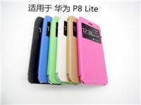 工厂直销适用于华为P8Lite保护套皮套开窗透色纯色手机壳手机电压