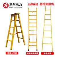 绝缘人字梯单梯伸缩式单梯河北易创信誉保证1-5米现货发售