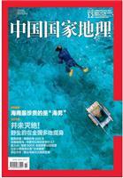 中国国家地理杂志代理广告价格