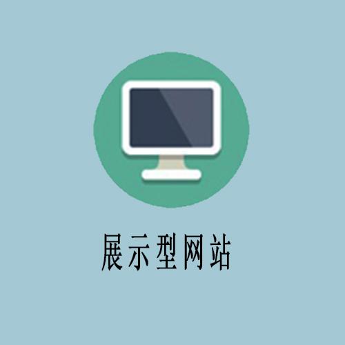 赣州优质B2C电子商务网站制作找哪家