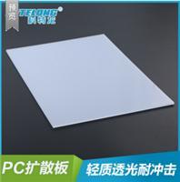 供应PC扩散板板装潢隔断板加工定制防紫外线PC板厂家正品促销