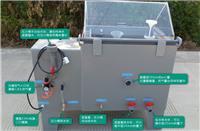 可程式中性盐雾试验箱厂家直销可按客户要求订制