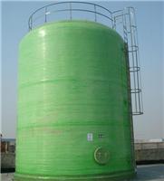 供青海果洛玻璃钢贮罐和大通玻璃钢立式贮罐供应商