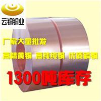 供应镀银磷铜带0.1mm, C5191镀银磷铜带