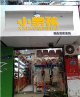 广州童装加盟店排行榜,小美孩童装稳步发展