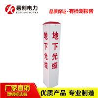 河北易创专业生产标志桩 标志桩规格型号低价销售