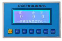 角度顯示儀 液晶轉角儀,增量角度儀,大分度儀,度分秒**儀