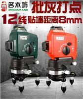 名木坊12線水平儀綠光貼墻儀**紅外線標線儀3D批灰打點泥墻儀