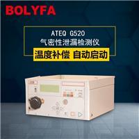 氣密性檢測儀ATEQ G520**氣微漏測試