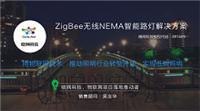 高壓鈉燈改造ZigBee無線智能節能LED NEMA路燈