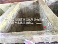 嘉興環氧FRP玻璃鋼水池內襯防腐公司