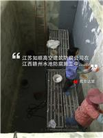 紹興*消防用水內襯池防腐公司