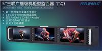 視瑞特 T51 多聯2RU三聯廣播級SDI/ HDMI/ AV機柜式視頻監視器 導播車*