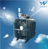 三相油浸式感應調壓器350KVA上海言諾制造三相感應調壓器