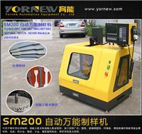 SM200全自動拉伸制樣機