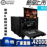 天影視通集成EFP-MS2850 箱載8路移動演播室 高清視頻導播切換臺
