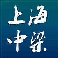 上海中梁建材有限公司