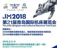 JM2018第21届青岛国际机床展览会 首页展示