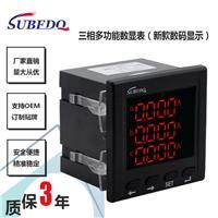 碩邦電氣 三相多功能數顯表 三相頻率表 電網國網改造電力儀表 SUPE80-3S4