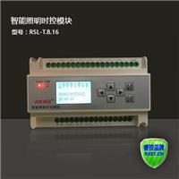 浙江??豏SL-T.8.16型智能照明時控模塊