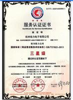 浙江3.4.5級商品售后服務認證公司