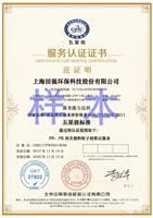 商品售后服務評價體系認證