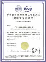中國合格評定國家認可委員會實驗室認可證書CNAS