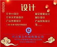 河北石家庄策力科技石家庄vi设计石家庄logo设计