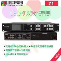 注目視訊 LED視頻處理器 視頻處理器 Z1 Video processor