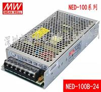 臺灣原廠**NED-100B-24V 雙組輸出 明緯電源 開關電源 工業電源