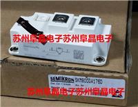 SKM800GA176D**IGBT模塊德國原廠**