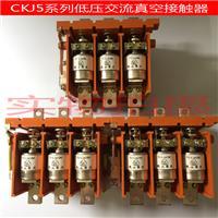 旭久電氣CKJ5-63A/1140V低壓交流真空接觸器 廠家批發