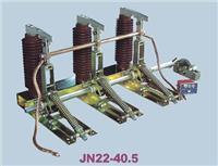 JN22-40.5高壓真空接地開關