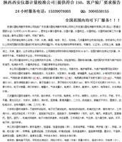 晋中市传感器仪器计量报告
