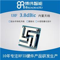 rfid天線廠家 UHF天線 2dbi圓*化手持機天線