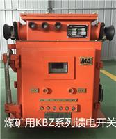 QJZ煤礦用智能型起動器安瑞*生產