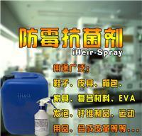鞋子/服装/家具要用的防霉剂/抗菌剂/干燥剂