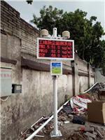 大渡口區建筑工地揚塵噪音在線監測系統 總懸浮顆粒物實時監測設備 揚塵監測儀廠家