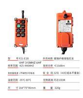 臺灣禹鼎F21-E1B工業無線遙控器行車遙控器起重機械遙控器南京亞銳電子