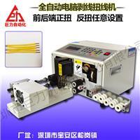 扭線機 全自動雙線裁線剝線捻線機 線材加工機器廠家**