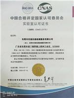 儀器計量 校準機構CNAS資質認可_測量儀器校正