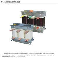 BY72系列低壓串聯電抗器