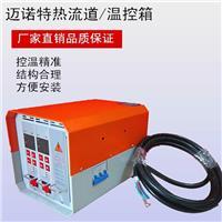 廣東 浙江 熱流道溫控箱 溫控器 溫度控制箱 溫控儀 熱流道溫控