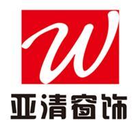 上海亞清窗飾有限公司