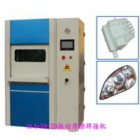 振動摩擦焊接機 PP料尼龍加玻纖焊接XH-04線性振動摩擦焊接機