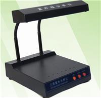廠家**ZF-1臺式三用紫外分析儀