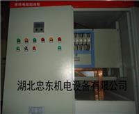10KV液體電阻啟動柜