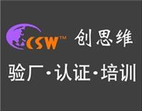 BSCI验厂培训 省力 省心 快捷 高效 深圳创思维